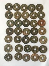 北宋钱币35枚(一枚10元