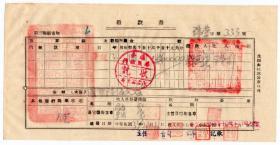 民国税证-----中华民国33年财政部江西税务管理局