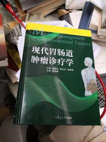 现代胃肠道肿瘤诊疗学            新E6