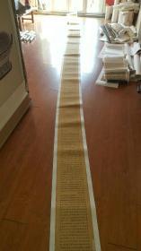 0236敦煌遗书 法藏 P2386元始五老赤书玉篇真文天书经手稿。纸本大小28.05*782.42厘米。宣纸原色微喷印制。订单印制不支持退货