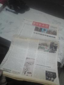 中国书画报2014年几十份 合订在一起  合售