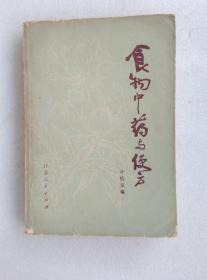 叶橘泉食物中药与便方(增订本)