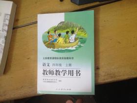 义务教育课程标准实验教科书-语文四年级上册-教师教学用书(含光盘)