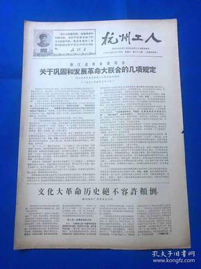 1968年6月15日 《杭州工人》 第67期 共四版