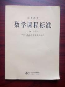 义务教育 数学课程标准,初中数学课程标准2012年1版,小学数学,初中数学,17