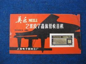 【说明书】美乐牌2波段7晶体管收音机