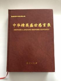 中华精英盛世感言录&红色收藏&红色书刊&包邮