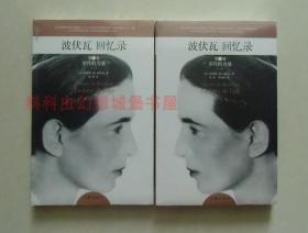 【正版现货】波伏瓦回忆录第2卷:岁月的力量1-2套装