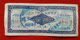 Rare and Treasures: 1958 Jiaohe Sub-branch, People's Bank of China Regular Savings Deposit Certificate for Six Months Period RMB Yuan No .: 004453, with the bank's official seal on both sides. According to the bank's regulations: this kind of deposit is not registered, and no loss is reported. Overdue withdrawals can only withdraw principal, and overdue withdrawals do not pay expired interest. The time deposit was issued: December 26, 1958. The bank's regular certificates of deposit have been in existence for over 60 years, and they are both valuable certificates of deposit and high collection value. Hole network orphan.