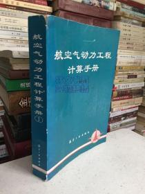 航空气动力工程计算手册 第一册