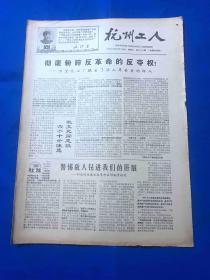 1968年6月19日 《杭州工人》 第68期 共四版