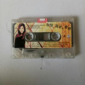 老磁带。孙悦专辑真爱不会变。