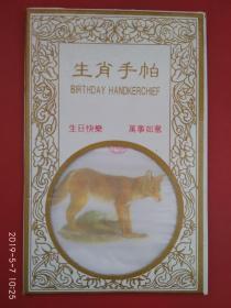 高级旅游纪念品印花生肖手帕(小手绢)