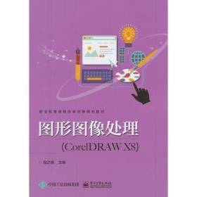 图形图像处理(CorelDRAW X8)