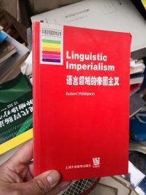 语言领域的帝国主义  差不多九品     新D3