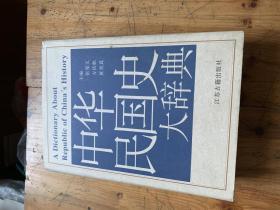 3208:中华民国史大辞典