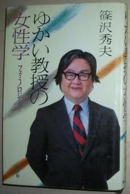 日文原版书 ゆかい教授の女性学 (精装本) 篠沢秀夫 (著)