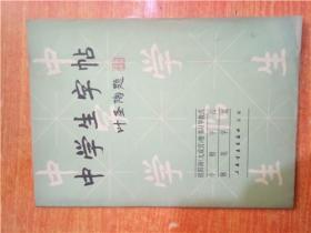 中学生字帖 欧阳询九成宫楷书习字教范 小楷字范 钢笔字范