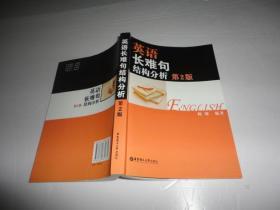 英语长难句结构分析(第2版)