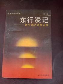 东行漫记:新中国从这里走来