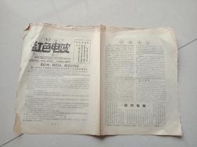 1967年 红色电波 第一期创刊号