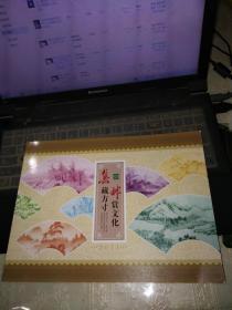 邮折:集藏方寸,邮赏文化―《中国2011第27届亚洲国际集邮展览》(内含小型张为题材的双联张1枚)