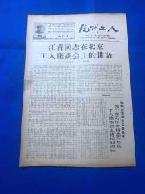 1968年6月26日 《杭州工人》 第70期 共四版