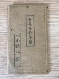1935年日本《青年学校手帐》一册,参军入伍必备