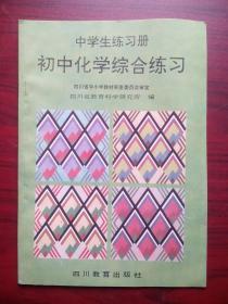 初中化学中学生练习册,初中化学辅导,有答案,初中化学1993年版