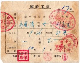 粮布票证专题-----1952年辽东省盖平县营果园管理处,第十四果园