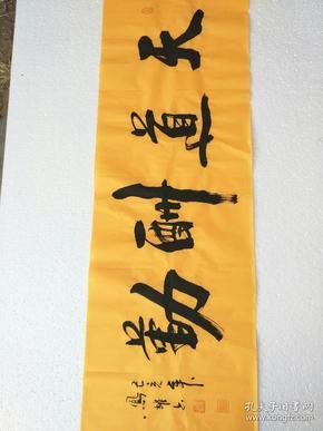 顾凤耀的书法真迹!用黄金纸写的横幅!
