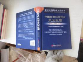 中国民营科技创业风云纪事:史料性,学术性,可读性