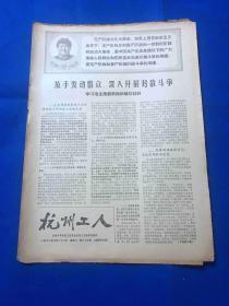 1968年6月22日 《杭州工人》 第69期 共四版