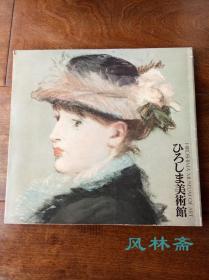 ひろしま美术馆 开馆纪念图册 16开103件绘画雕塑作品 印象派 毕加索 藤田嗣治