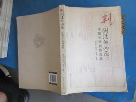 判例法的两面:中国古代判例选编