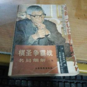 棋圣争霸战名局细解<上集>