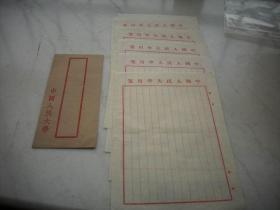 五十年代早期【中国人民大学】空白信笺15张合售!附信封一个
