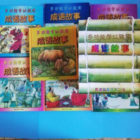 多功能学以致用--成语故事(红橙黄绿青蓝紫、7卷全带原包装袋.库存书未翻阅)重3公斤