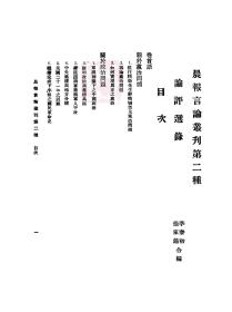 晨报言论丛刊(复一印一本一彩)