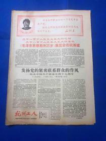1968年7月3日 《杭州工人》 第71期 共四版  红色套印