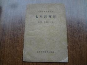 中医中药跃进丛书:七星疗法
