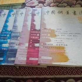 中国钢笔书法(2011年1.3.6.7.8.10期  共6本)