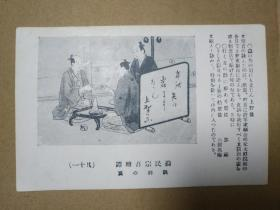 日本明信片 义民宗吾绘谭 其十一 诀别の宴