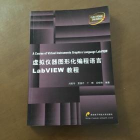 虚拟仪器图形化编程语言LabVIEW教程 刘君华  编