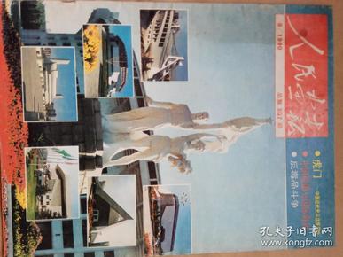 人民画报  (1990-9)