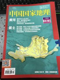 正版现货! 中国国家地理 2017 10 684期