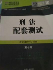 高校法学专业核心课程配套测试:刑法配套测试(第七版)