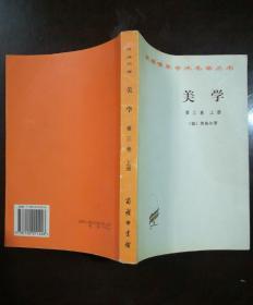 美学(第三卷上册)