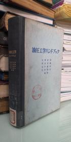 油压工学八ンドブック 日文原版 1972年