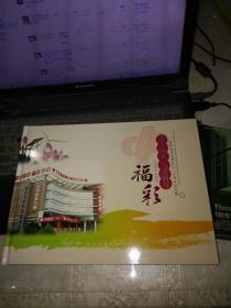 邮册;中国福彩发行二十周年纪念册